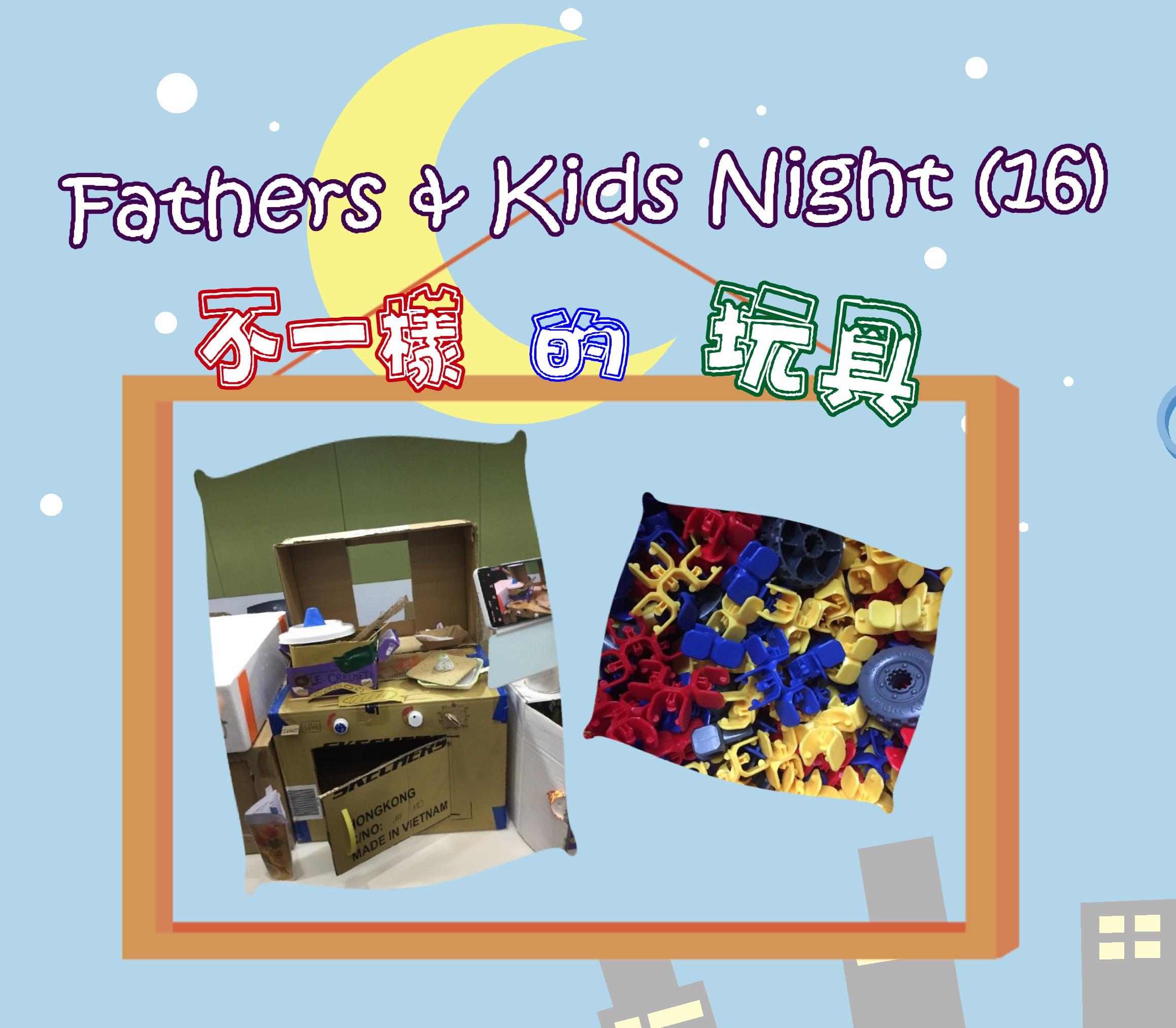 PT202108 Fathers & Kids Night(16)~不一樣的玩具 Image