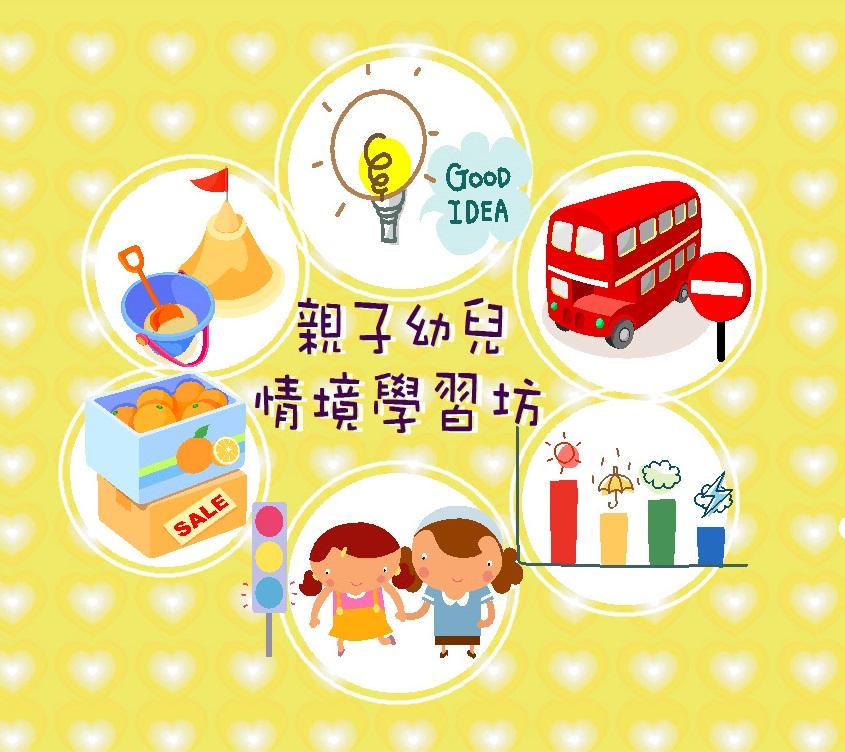 PT202109 親子幼兒情境學習坊 Image