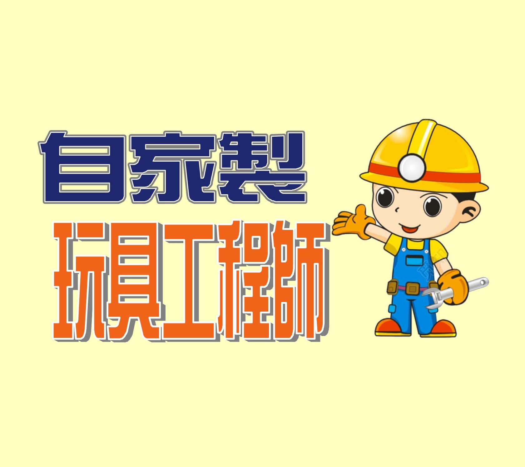 YW202102 自家製玩具工程師 Image